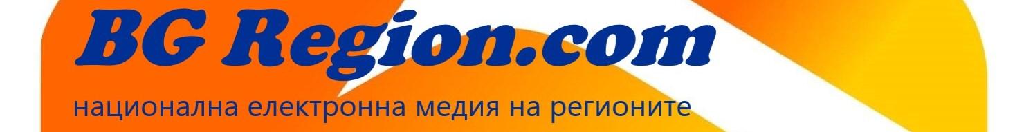 БГ РЕГИОН