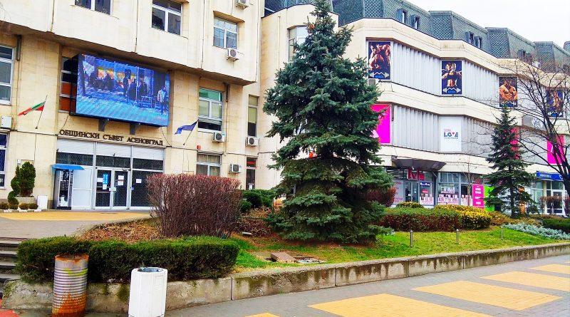 Община Асеновград с нова услуга: Онлайн плащане на данъци